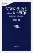 VWの失敗とエコカー戦争 日本車は生き残れるか (文春新書)(文春新書)
