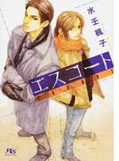 エスコート 新装版 (幻冬舎ルチル文庫L) 4巻セット