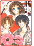 【プチララ】目隠しの国 story36(白泉社文庫)