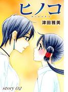 AneLaLa ヒノコ story02(AneLaLa)