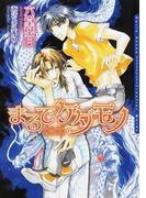 ケダモノシリーズ (DARIA BUNKO) 全10巻完結セット(ダリア文庫)