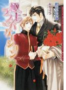ステラマリスシリーズ (DARIA BUNKO) 3巻セット(ダリア文庫)
