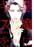 悪魔にキスを 1 (バーズコミックス)(バーズコミックス)