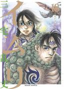 イムリ 18(ビームコミックス)