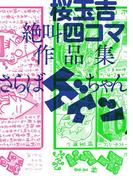桜玉吉絶叫四コマ作品集 さらばゲイツちゃん(ビームコミックス)