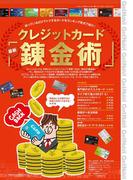 クレジットカード最新「錬金術」(GetNaviセレクション)