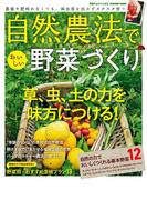 自然農法でおいしい野菜づくり