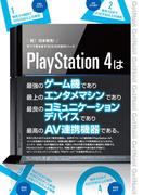 すべて見せますSCEの次世代ハード PlayStation4(GetNaviセレクション)