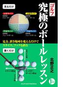 【期間限定価格】ゴルフ 究極のボールレッスン