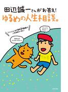 田辺誠一さんがお答え!ゆるめの人生相談。