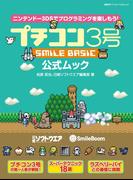 プチコン3号 SMILE BASIC 公式ムック(日経BP Next ICT選書)(日経BP Next ICT選書)