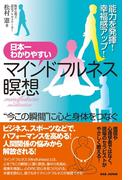 日本一わかりやすいマインドフルネス瞑想