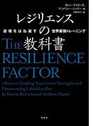 レジリエンスの教科書 逆境をはね返す世界最強トレーニング