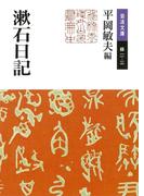 漱石日記(岩波文庫)