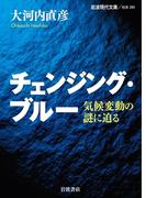 チェンジング・ブルー-気候変動の謎に迫る(岩波現代文庫)