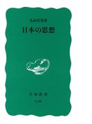 日本の思想(岩波新書)