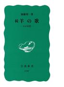 続 羊の歌-わが回想(岩波新書)
