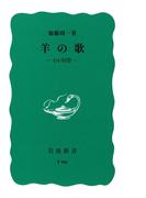 羊の歌-わが回想(岩波新書)