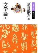 文学論 (上)(岩波文庫)