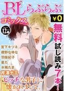 ♂BL♂らぶらぶコミックス 無料試し読みパック 2015年12月号 上(Vol.37)(♂BL♂らぶらぶコミックス)