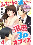 ふたりの彼と…、溺愛3Pオフィス4(TL濡恋コミックス)