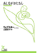 あしながおじさん(光文社古典新訳文庫)
