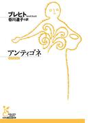 アンティゴネ(光文社古典新訳文庫)