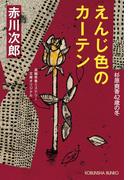 えんじ色のカーテン~杉原爽香四十二歳の冬~(光文社文庫)