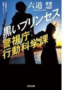 黒いプリンセス~警視庁行動科学課~(光文社文庫)