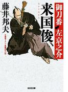 来国俊(らいくにとし)~御刀番 左京之介(二)~(光文社文庫)
