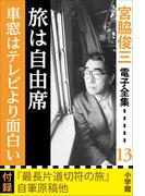宮脇俊三 電子全集13 『旅は自由席/車窓はテレビより面白い』(宮脇俊三 電子全集)