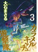 カラメルキッチュ遊撃隊(3)(YKコミックス)