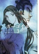 ガーゴイル(3)(YKコミックス)