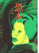 恐之本 / お七(SGコミックス)