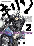 キリン The Happy Ridder Speedway(2)(YKコミックス)
