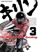 キリン The Happy Ridder Speedway(3)(YKコミックス)