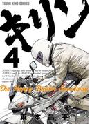 キリン The Happy Ridder Speedway(4)(YKコミックス)