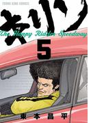 キリン The Happy Ridder Speedway(5)(YKコミックス)