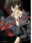 師匠シリーズ(2) ~黒い手~(YKコミックス)