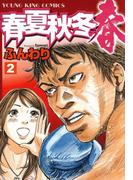 春夏秋冬 春(2)(YKコミックス)