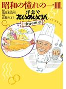 昭和の憧れの一皿洋食やたいめいけん三代目の思い出 エビフライ他(思い出食堂コミックス)