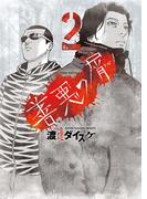 善悪の屑(2)(YKコミックス)