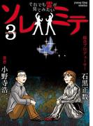 ソレミテ~それでも霊が見てみたい~ (3)(YKコミックス)