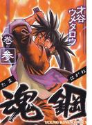 魂鋼(3)(YKコミックス)