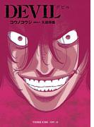 DEVIL(YKコミックス)