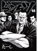 ドンケツ (14)(YKコミックス)