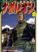 ナポレオン~覇道進撃~(8)(YKコミックス)