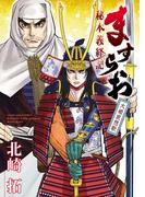 ますらお 秘本義経記 大姫哀想歌(YKコミックス)