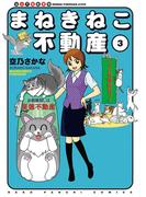 まねきねこ不動産(3)(ねこぱんちコミックス)