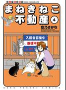 まねきねこ不動産(4)(ねこぱんちコミックス)